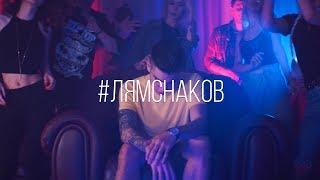 #ЛЯМСНАКОВ (Премьера клипа, 2017)