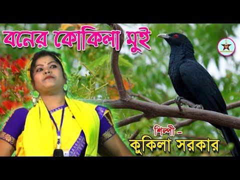বনের কোকিলা মুই || Boner Kokila Mui || kokila Sarkar || Goalparia Lokgeet