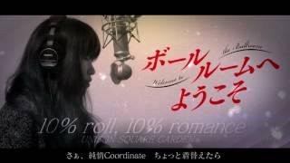 「10% roll, 10% romance」女性Voカバー /ボールルームへようこそOP thumbnail