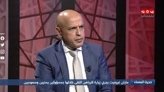 أجندة الزيارة الأممية للسعودية ومصير مشاورات الرياض؟ | حديث المساء