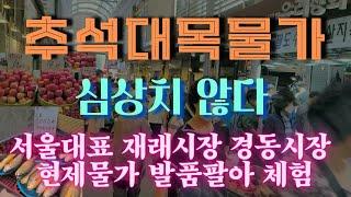 추석대목장 물가 심상치 않다 ㆍ 서울대표 재래시장 경동…