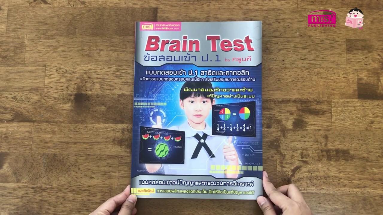 บ.ก. ขอรีวิว | Brain Test ข้อสอบเข้า ป.1 by ครูนที