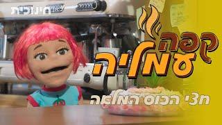 קפה עמליה סדרה לילדים בעברית