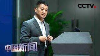 [中国新闻] 中国外交部:中美达成双赢协议符合各方期待 | CCTV中文国际