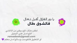 رمضان يا نور الهلال شيمي بدون موسيقى Youtube
