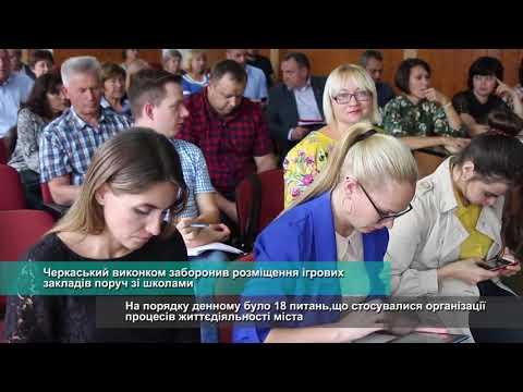 Телеканал АНТЕНА: Черкаський виконком заборонив розміщення ігрових закладів поруч зі школами