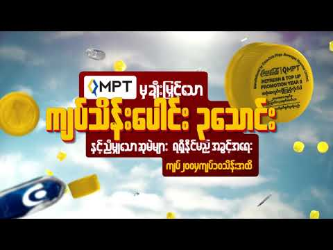 Download Coca Cola Mpt Refresh Top Up Promotion MP3, MKV, MP4