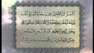 Surah Al-Nur (Chapter 24) with Urdu translation, Tilawat Holy Quran, Islam Ahmadiyya
