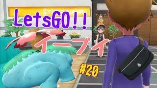 【ピカブイ】#20 ポケモンでマッチョになる方法 Let\'s Go! イーブイ