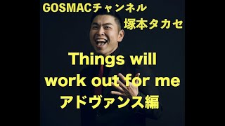 #9-2 [Things will  work out for me] 塚本タカセ