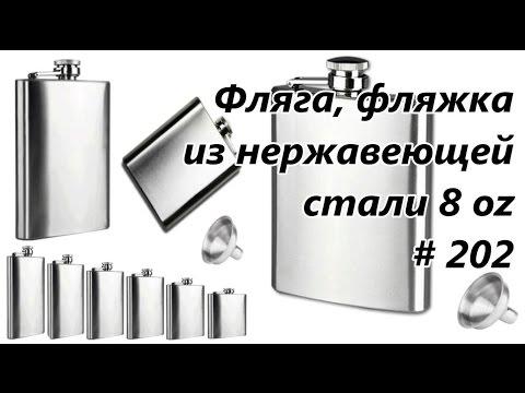 Фляга, фляжка из нержавеющей стали 8 oz / Flask, stainless steel flask # 202