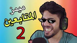 ميمز المتابعين 2 | يوميات واحد عراقي