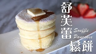 [不用泡打粉/模具] 梳乎厘班戟/舒芙蕾鬆餅 Japanese Souffle Pancakes (詳細蛋白打發過程)
