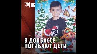 В Донбассе погибают дети