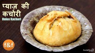 Pyaaz ki Kachori   Khasta Kachori Recipe -  खस्ता कचौड़ी   Onion Kachori   Indian Snacks Recipes