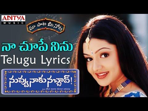 Choope nee choope (lyrics) - Nice Telugu Melody - Rakshakudu