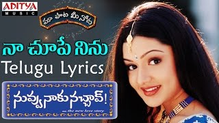 "Naa Chupe Ninu Full Song With Telugu Lyrics II ""మా పాట మీ నోట"" II Nuvvu Naaku Nachchav Songs"