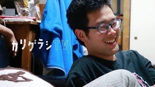 OURS.KARIGURASHI MAGAZINE http://ours-magazine.jp カリグラシTV[益...