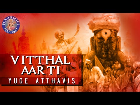 Yuge Atthavis | Pandurang Aarti With Lyrics | Popular Marathi Devotional Aarti | Vitthal Aarti