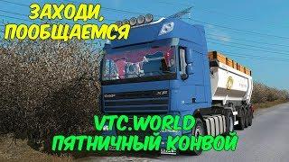 🔴 Stream'чанскАй ▼VTC.World Пятничный конвой ● ETS 2 MP # 51