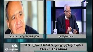 وحيد حامد عمرو خالد: صناعة إخوانية (فيديو)