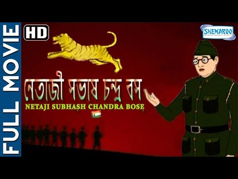Netaji Subhas Chandra Bose (HD) - Bengali Animated Movies -Bengali Full Movie For Kids