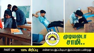 😆😄 பாத்து சீன போடுங்க சகோ 😆😄   fun videos   dubsmash tamil videos   Semma Comedy