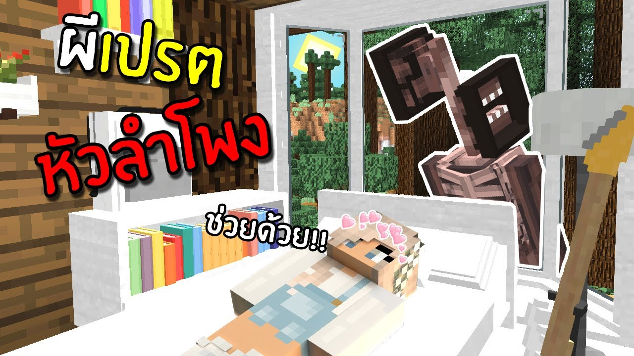 ถ้าเรา!! ต้องมาเจอผีเปรตหัวลำโพงกลางป่า!!! - การ์ตูน Minecraft