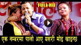 '' पोईकै पसल खोलेर बस भो मेरो पनि आउला पालो ''Khuman adhikari & Bhumika Giri    New Live Dohori
