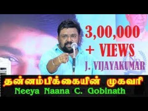 Gopinath   speech|Tamil motivational speech|manithanin vazhkkai kathai