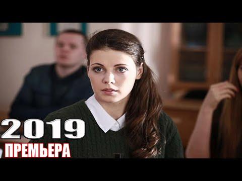 НОВЫЙ фильм 2019 околдовал! ПОТЕРЯННОЕ СЧАСТЬЕ Русские мелодрамы 2019, фильмы 1080