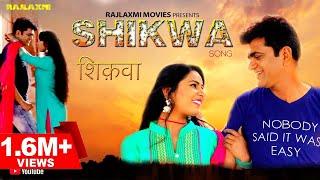 शिक़वा SHIKWA | New Song | Uttar Kumar | Devika Thakur | Renuka Panwar | Rajlaxmi