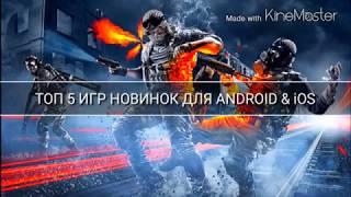 ТОП 5 ИГР НОВИНОК ДЛЯ ANDROID & iOS ОФФЛАЙН #222# / Видео