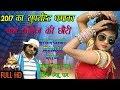 GIRL COLLEGE KI CHHORI || Golu Mina,Bittu Rao || New Song || PRG Full HD Video 2017