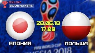 Прогноз и ставки на матч Япония — Польша 28.06.2018