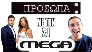 2J στο 'Πρόσωπα'! (MEGA TV) | 2J