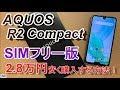 2月21日発売!SIMフリー版 AQUOS R2 Compactを5.5万円で購入する方法!& AQUOS R2 Compact で PUBG MOBILEはどの程度ヌルヌルサクサク動くのか?