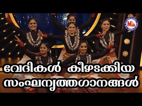 വേദികൾ കീഴടക്കിയ സംഘനൃത്തഗാനങ്ങൾ | Malayalam Classical Dance | Group Dance Song MP3