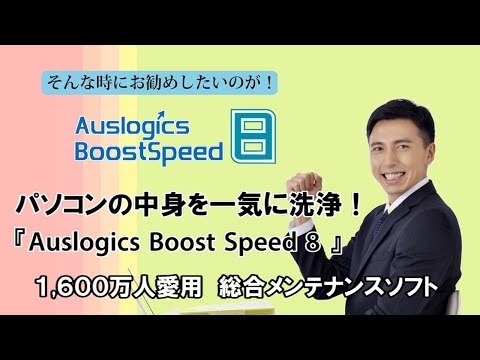 1,600万人が愛用している総合メンテナンスソフト『Auslogics BoostSpeed 8』12月1日から販売開始