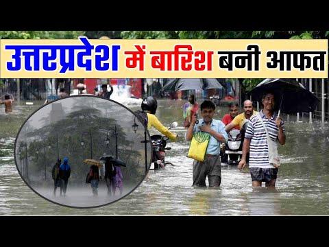 उत्तर प्रदेश मौसम Lucknow Weather Report mosam  Uttar Pradesh Weather  15 September 2021 15 सितंबर