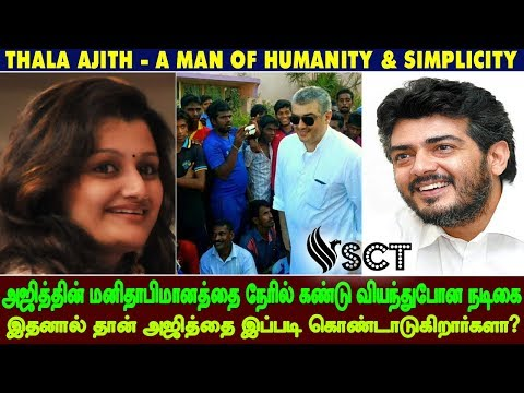 Thala Ajith's Real Face of Humanity | Actress Sharmila About Ajith |Citizen
