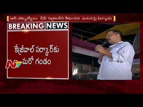 AAP MLAs Attack Delhi Chief Secretary || Case Filed On Attackers || Delhi || NTV