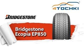 Летние шины Bridgestone Ecopia EP 850 - 4 точки. Шины и диски 4точки - Wheels & Tyres 4tochki