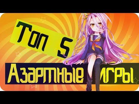 Топ 5 аниме про АЗАРТНЫЕ ИГРЫ (Безумный азарт - Kakegurui и другие)