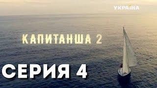 Капитанша-2 (Серия 4)