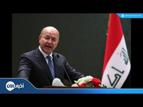 برهم صالح: محاربة الإرهاب تستوجب حماية سيادة العراق  - نشر قبل 48 دقيقة