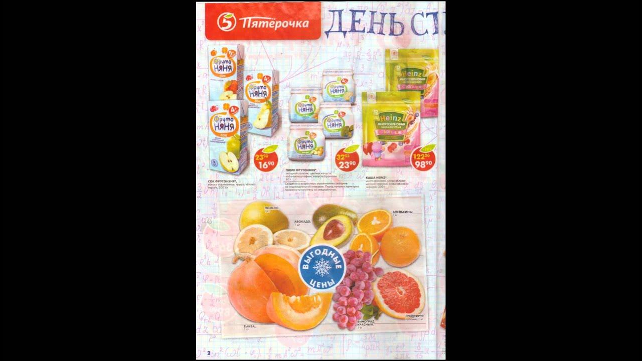 Акции Пятерочка - Скидки в супермаркетах Москвы и