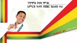 Teddy Afro ያንስብሻል መባል ቆንጆ From Tikur Sew Album 2012