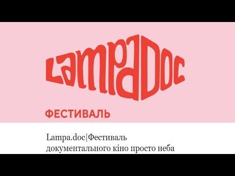 Телеканал UA: Житомир: У Житомирі розпочався фестиваль документального кіно «Lampa.doc»