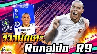 รีวิวนักเตะ Ronaldo R9 TC+5 คือแบบว่าดีโคตร...[FIFA Online4]